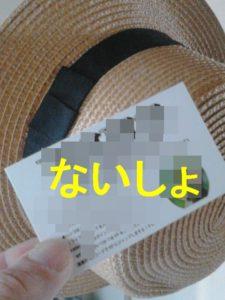 WINS Card 2016